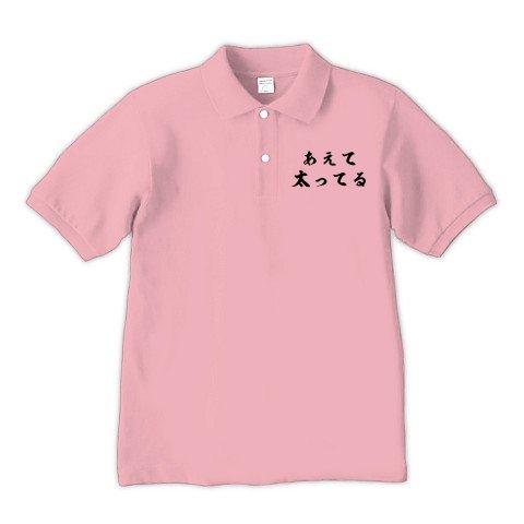 あえて太ってる ポロシャツ(ライトピンク) M