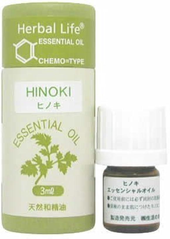 フロー単位シフトC和精油 ヒノキ3ml