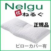 Nelgu モーフィアス枕 ねるぐ ピローカバー付き [寝返りサポート枕] M