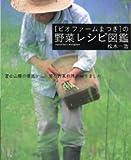 「ビオファームまつき」の野菜レシピ図鑑