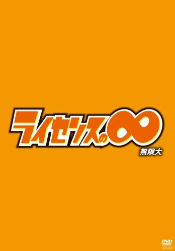ライセンスの∞無限大[DVD]