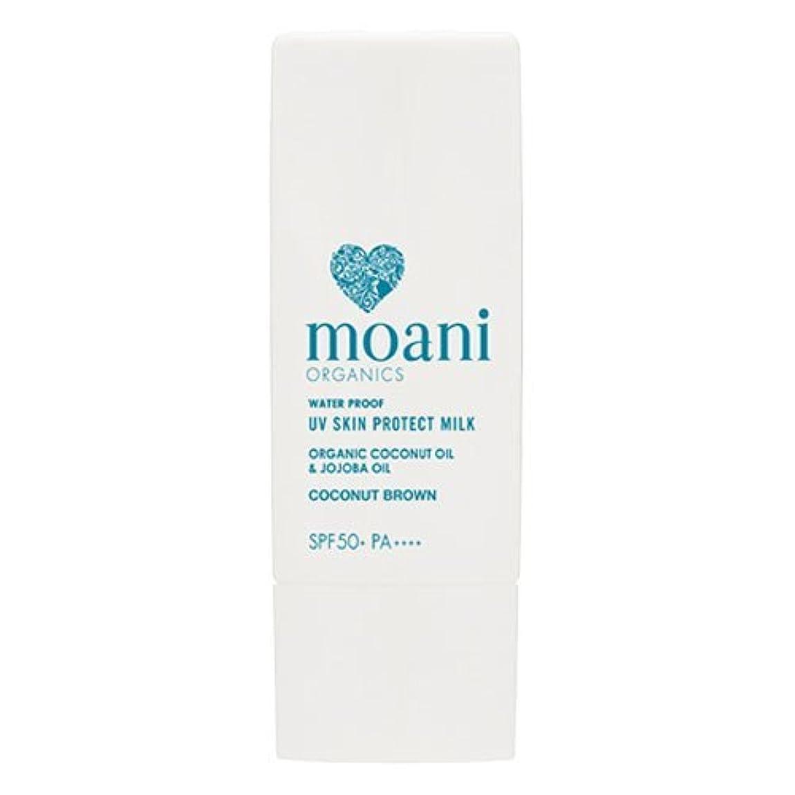 お祝い拍手する葡萄moani organics UV SKIN PROTECT MILK coconut brown(顔用日焼け止め)