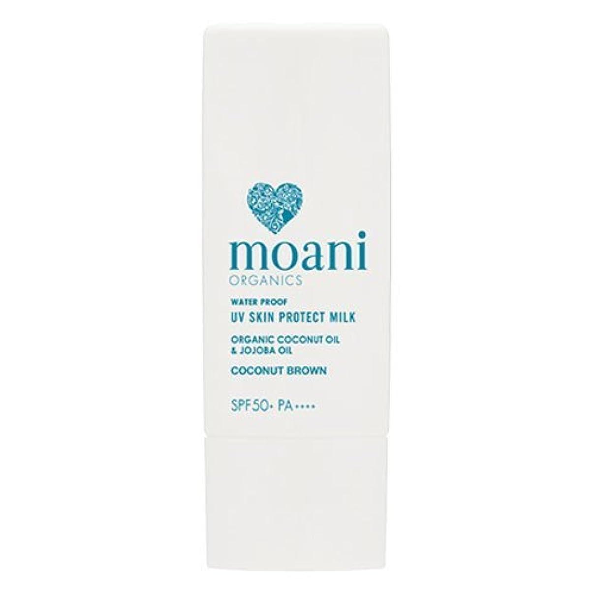 アクチュエータするだろう規模moani organics UV SKIN PROTECT MILK coconut brown(顔用日焼け止め)