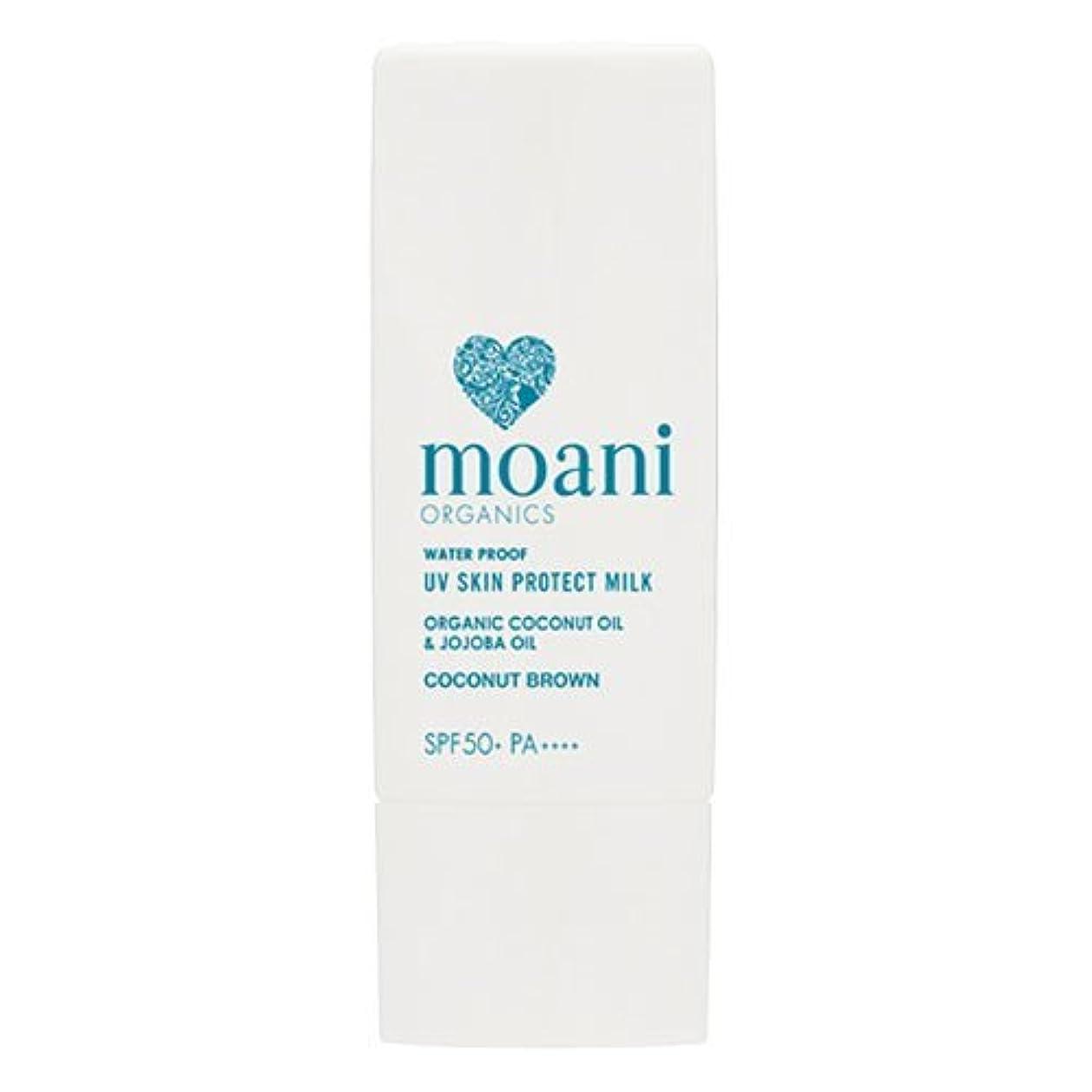 ほこりっぽい湖エキゾチックmoani organics UV SKIN PROTECT MILK coconut brown(顔用日焼け止め)