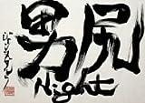 男尻Night [DVD] 画像
