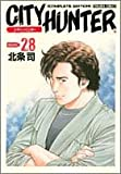 シティーハンター―Complete edition (Volume:28) (Tokuma comics)