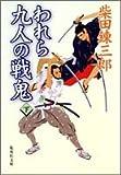 われら九人の戦鬼 (下) (集英社文庫)