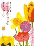 愛するからこそ美しい―千佳慕 花の画集
