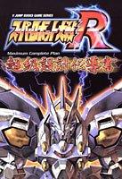 スーパーロボット大戦R Maximum Complete Plan超級設計伝導書―ゲームボーイアドバンス版 (Vジャンプブックス―ゲームシリーズ)