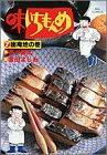 味いちもんめ 7 (ビッグコミックス)