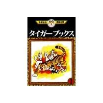タイガーブックス(1) (手塚治虫漫画全集)