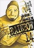 RAINBOW 14―二舎六房の七人 (ヤングサンデーコミックス)