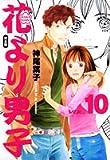 花より男子―完全版 (Vol.10) (集英社ガールズコミックス)