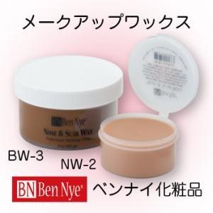 メークアップワックス 56g BW-2 【ベンナイ化粧品】