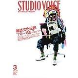 STUDIO VOICE (スタジオ・ボイス) 2004年 03月号 [特集 雑誌文化伝説70〜85]