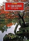 兼六園・成巽閣 百万石の大名庭園 日本の庭園美 (8) (日本の庭園美)