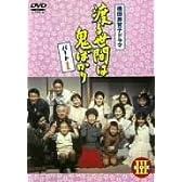 渡る世間は鬼ばかり パート1 DVD-BOX 3