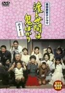 渡る世間は鬼ばかり パート1(1990)
