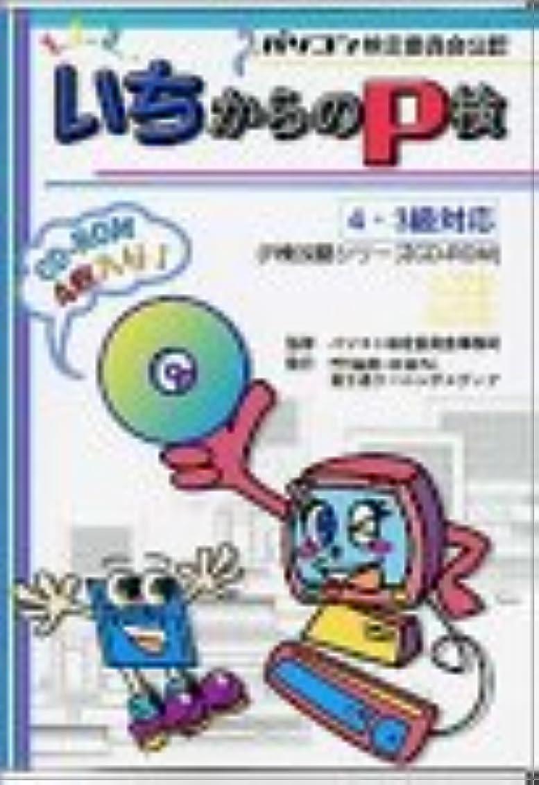 慈悲鉄道親いちからのP検 4?3級対応CD-ROM