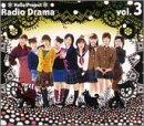 ハロー!プロジェクトラジオドラマ Vol.3(初回)