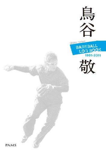 鳥谷敬 BASEBALL LOG BOOK 1981-2011