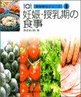 食事療法シリーズ8妊娠・授乳期の食事第2版