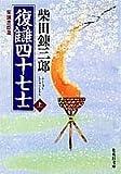 柴錬忠臣蔵 復讎四十七士〈上〉 (集英社文庫)