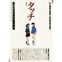 タッチ―あだち充自選複製原画集 (SHONEN SUNDAY ILLUSTRATION SERIES)