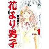 花より男子 完全版 1 (集英社ガールズコミックス)