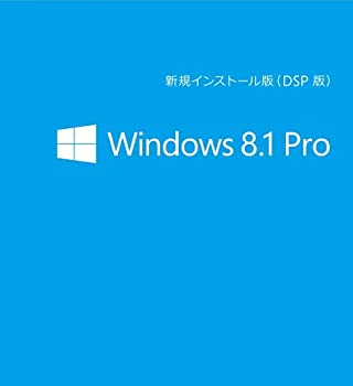Microsoft Windows 8.1 Pro (DSP版) 64bit 日本語 Windows8.1アップデート適用済み