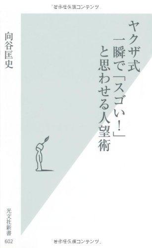 ヤクザ式 一瞬で「スゴい! 」と思わせる人望術 (光文社新書)の詳細を見る