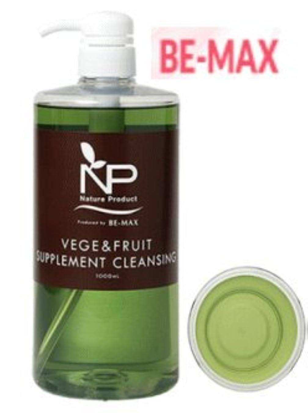 農学セットアップロッドBE-MAX NP VEGE & FRUIT SUPPLEMENT CLEANSING (ビーマックス エヌピー ベジ&フルーツ サプリメントクレンジング)1000mL×2本セット