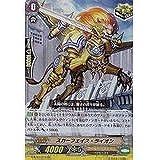 カードファイトヴァンガードG 第7弾「勇輝剣爛」/G-BT07/015 スカーフェイス・ライオン RR