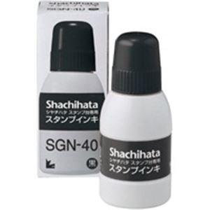 (業務用10セット)シャチハタ 補充インキ 小 SGN-40-K 黒 【×10セット】