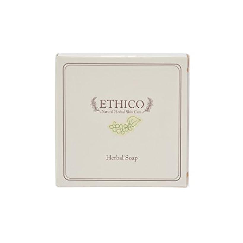 小間個人的に健康ETHICOハーバル洗顔石鹸 どくだみ 90g