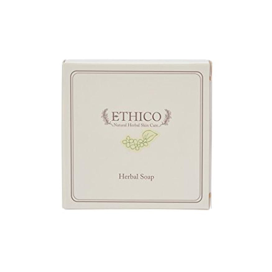 理想的傷つける棚ETHICOハーバル洗顔石鹸 どくだみ 90g