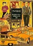 アメリカ〈3〉/集英社ギャラリー「世界の文学」〈18〉