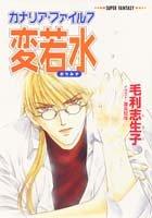 変若水(おちみず)―カナリア・ファイル〈7〉 (集英社スーパーファンタジー文庫)