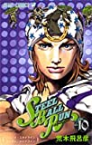 STEEL BALL RUN vol.10―ジョジョの奇妙な冒険Part7 (10) (ジャンプコミックス)