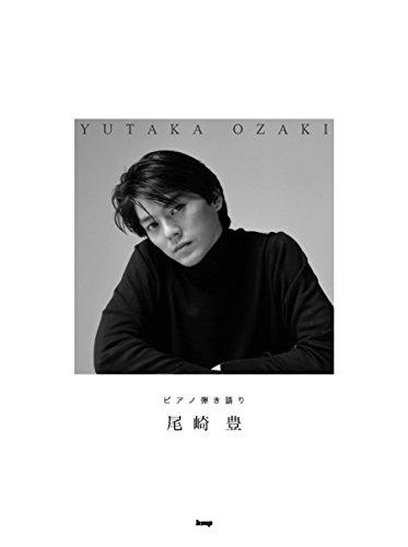 ピアノ弾き語り 尾崎 豊 (楽譜)