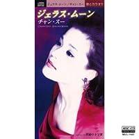 ジェラス・ムーン (MEG-CD)