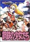 鋼鉄の少女たち (2) (角川コミックス・エース)の詳細を見る
