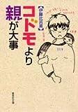 コドモより親が大事 (集英社文庫)