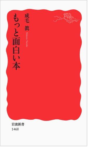 もっと面白い本 (岩波新書)の詳細を見る
