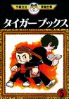 タイガーブックス(5) (手塚治虫漫画全集)の詳細を見る