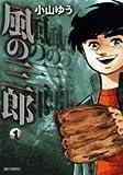 風の三郎 / 小山 ゆう のシリーズ情報を見る