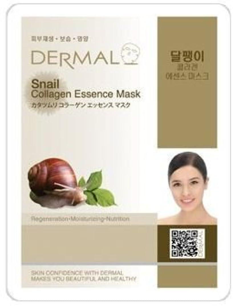 たくさんのソーダ水定数Dermal(ダーマル) シートマスク カタツムリ 10枚セット