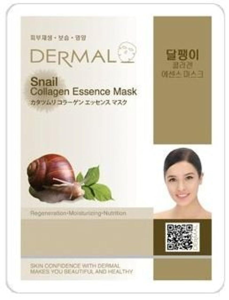 日付羽蒸Dermal(ダーマル) シートマスク カタツムリ 10枚セット