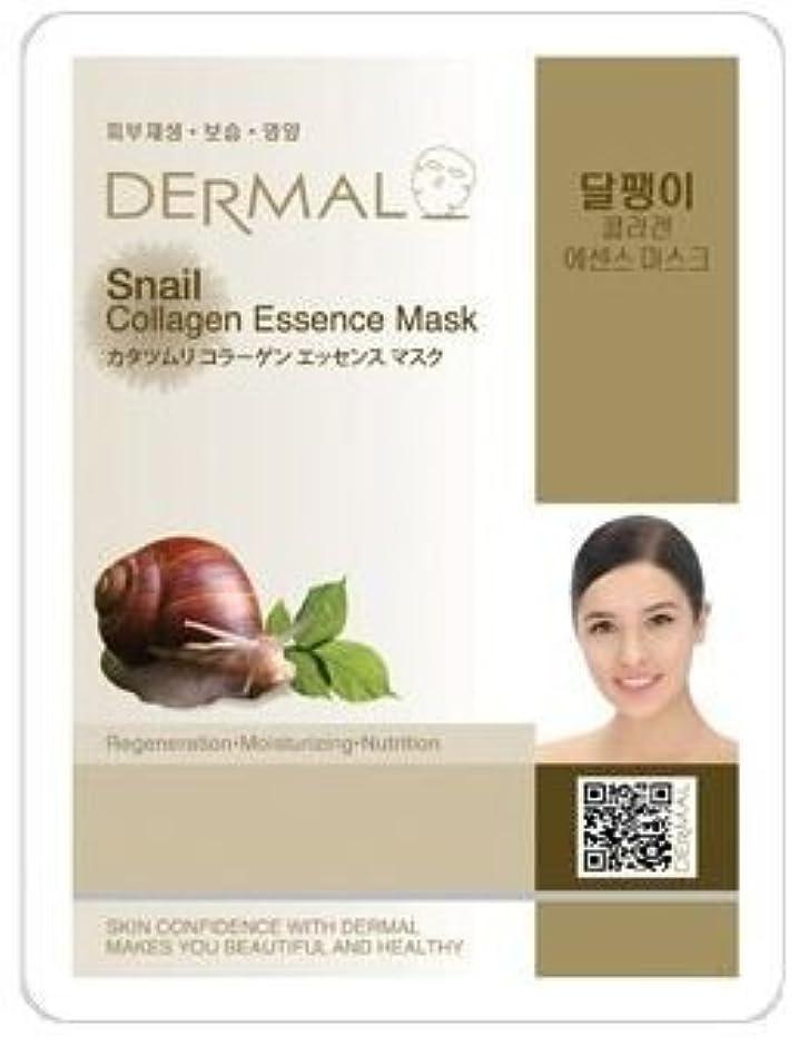 任命水曜日必須Dermal(ダーマル) シートマスク カタツムリ 10枚セット