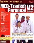 MED-Transer Personal Ver.2 for Windows アップグレード版